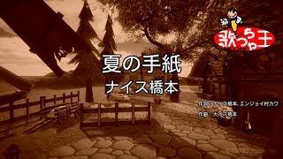 ナイス橋本 - 夏の手紙