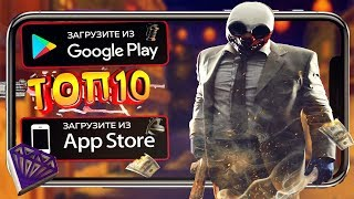 Топ 10 Игр с HD Графикой для Android, iOS | лучшая графика
