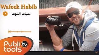 وفيق حبيب - حبات التوت 2014 / Wafeek Habib 7abat Al Toot