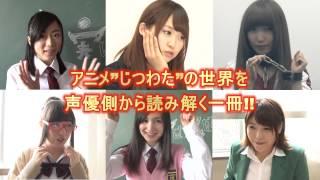 2015年7月22日発売! 声優パラダイスR号外 TVアニメ『実は私は』ヒロ...