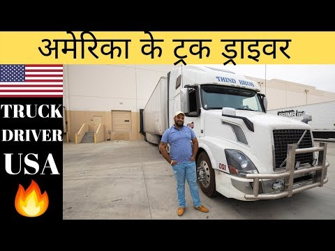 अमेरिका के ट्रक ड्राइवर/ Salary Of Truck Driver's In America/Truck Driver Salary In USA
