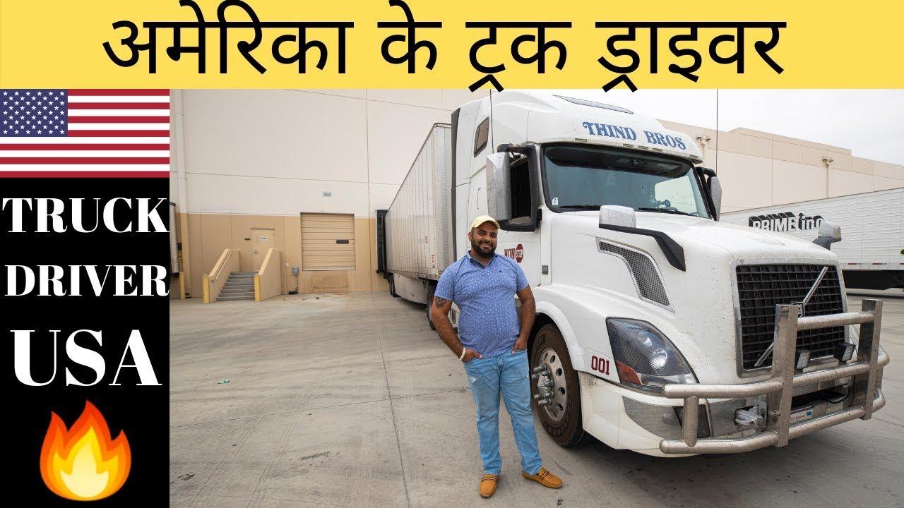 अमेरिका के ट्रक ड्राइवर/ Salary Of Truck Driver's In ...