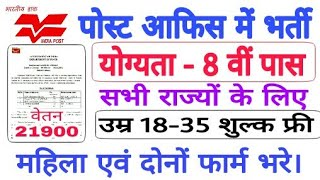 POST OFFICE VANACAY 2018-19//POST OFFICE JOB// डाक विभाग भर्ती // POST OFFICE RECRUITMENT// 21900