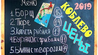 Коблево 2019 Цены на отдых в Украине Кемпинг как подъехать к МОРЮ.