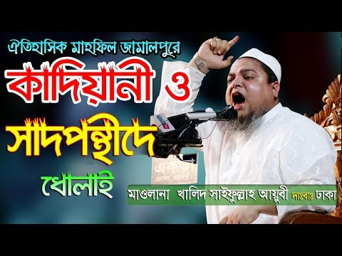 Islamic Waz 2018 Khaled Saifullah Ayubi Bangla Waz 2018