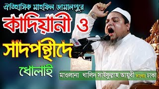 Islamic Waz 2018 Khaled Saifullah Ayubi Bangla Waz 2018