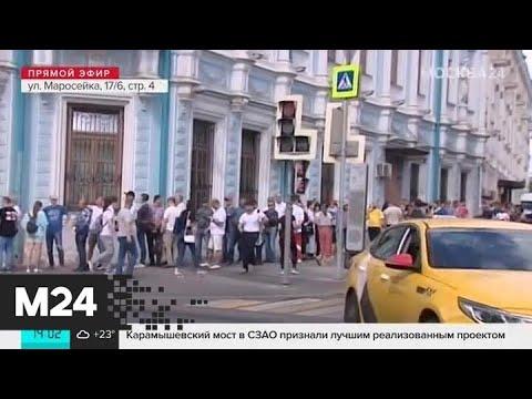 Очередь в посольство Белоруссии растянулась до Армянского переулка в Москве - Москва 24