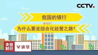 《央视财经V讲堂》 20191030 我国的商业银行,为什么要走综合化经营之路?| CCTV财经