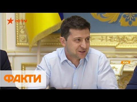Встреча ЗЕЛЕНСКОГО с