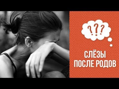 Почему первое время после родов хочется плакать