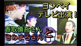 石黒ヨンペイ、先日CS放送でテレビに出さして頂きました‼   元SMAPの香...
