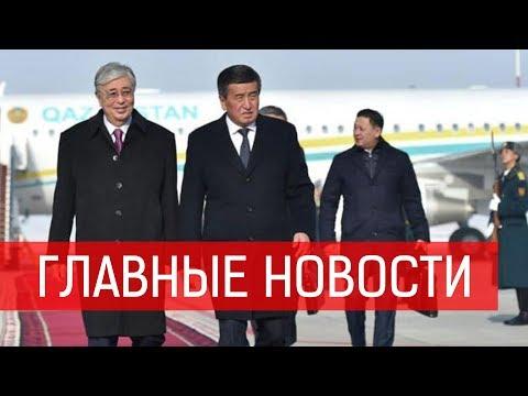 Новости Казахстана. Выпуск от 28.11.19 / Дневной формат