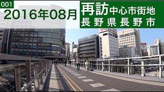 2016再訪あの都市001・・長野県長野市(中心市街地探訪)