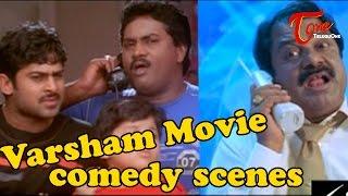 Varsham Movie    Dharmavarapu Subramanyam & Sunil comedy scenes