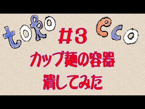 カップ麺の容器 潰してみた!女優 藤田朋子がゴミを小さくする動画シリーズ第三弾!