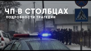 Ученик зарезал учительницу и ученика в Столбцах