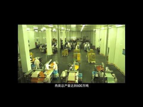 Shuanghui Website Video Footage