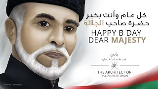 Oman National Day - Happy B`day His Majesty Sultan Qaboos -  العيد الوطني لعُمان
