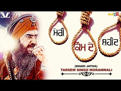 ਮੇਰੀ ਕੌਮ ਦੇ ਸ਼ਹੀਦ  Meri Kom De Shaheed  Tarsem Singh Moranwali Dhadi Jatha  V Gurbani