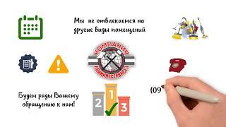 Клининговая компания Киев Позняки - КлинингСервисез(, 2019-04-04T08:34:01.000Z)