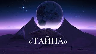 «Тайна» (стихи написаны за один день до «ухода»)