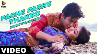Pashe Pashe Thakbo - Monir Khan and Kanak Chapa | Hridoy Dolano Prem | Bengali Movie Song