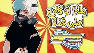 طوكيو غول على قناة سبيس تون أغنية طوكيو غول العربية tokyo ghoul on spacetoon