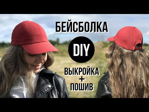 Как сшить модную кепку своими руками