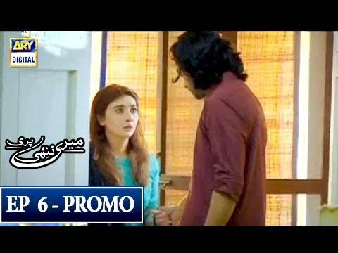 Meri Nanhi Pari Episode 6 (Promo) - ARY Digital Drama