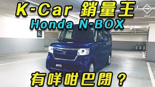 【CC EngSub】Honda N-Box K-Car *IN-DEPTH REVIEW* |AGR