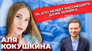 Аля Кокушкина Как полюбить себя Имени меня КВН Стендап Предельник