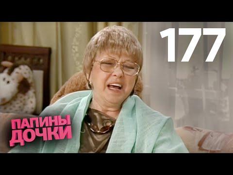 Папины дочки   Сезон 9   Серия 177