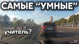 """Подборка САМЫХ """"УМНЫХ"""" водителей #261"""