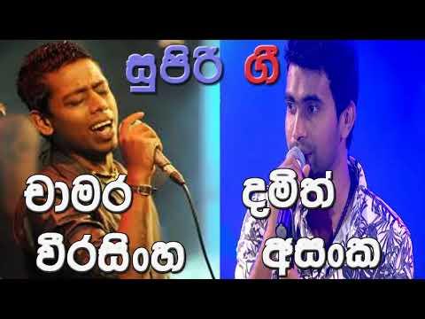 Chamara Weerasingha & Damith Asanka Best Songs Nonstop|hit Songs Songs Collection 2017
