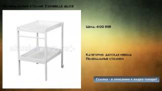 пеленальный столик Combelle Alice обзор