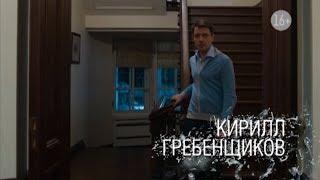 Кирилл Гребенщиков | Сериал Исчезнувшая