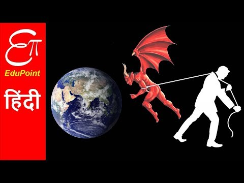 EARTH'S SURFACE to INFINITY - WORK DONE  | in HINDI