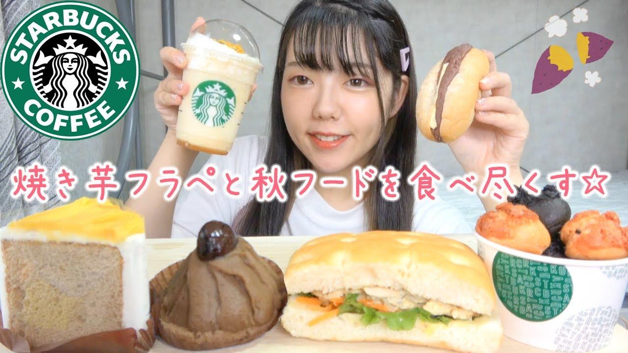 【スタバ新作】焼き芋フラペチーノと新フード全種類をお腹いっぱい食べ尽くす🍠【モッパン】