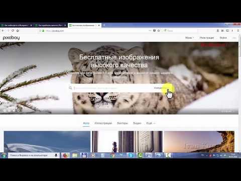 Картинки для сайта бесплатно по темам, бесплатный фотосток Pixabay Пиксабэй