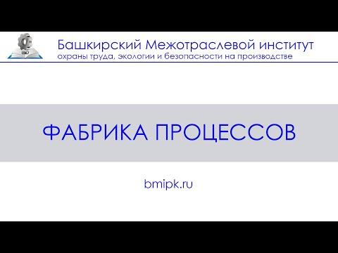"""""""Фабрика процессов"""" Межотраслевой институт, г.Уфа"""