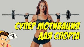 Супер мотивация для спорта. Смотри и в спортзал