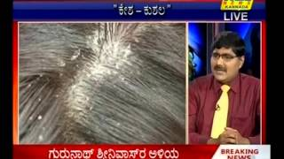 Repeat youtube video HAIR CARE IN AYURVEDA -DR C A KISHORE -RAJ NEWS