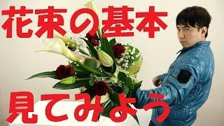 花束(縦長の花束)の作り方の基本~目線アングル撮影で分かりやすい~How to make a bouquet.~FlowerTV thumbnail