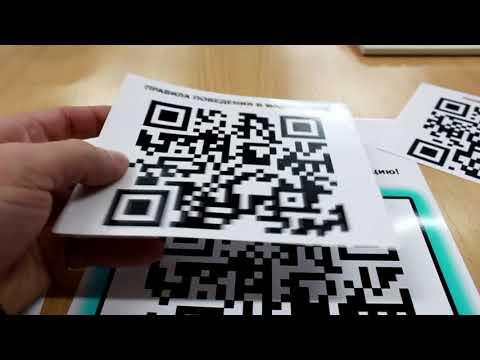 Как читать qr код