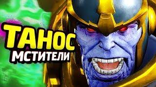ТАНОС И МСТИТЕЛИ ВМЕСТЕ? - Marvel vs. Capcom: Infinite (Демо)
