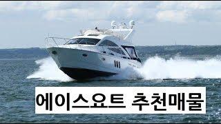 에이스 요트 추천매물 2017년 06월