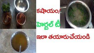How to make Herbal Tea / kashayam || Dr.Khader Vali || Telugu Park ||