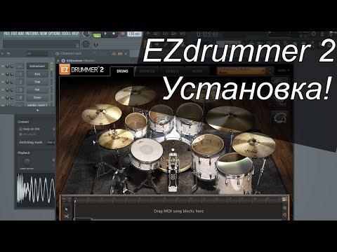 EZdrummer 2 установка, как правильно установить, Vst плагин где скачать.