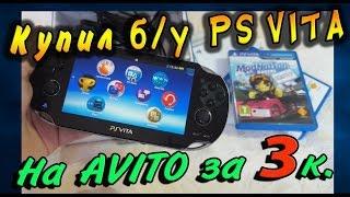 ✅Покупка б/у Sony PS Vita на AVITO за 3000 руб. у девушки )) / В идеале!