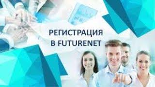 Futurenet club регистрация и настройка профиля.Заработок без вложений.
